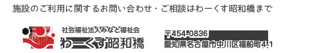 施設のご利用に関するお問い合わせ・ご相談はわーくす昭和橋まで